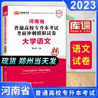 2020河南专升本 大学语文 考前冲刺模拟试卷 2020河南省专升本考试用书大学语文押题试卷模拟试卷
