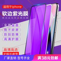 苹果X/XS XR XSMAXiphone 6 7/8plus紫光全屏手机钢化膜厂家批发
