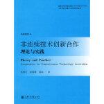 非连续技术创新合作理论与实践 张朋柱,姜黎辉,葛如一 上海交通大学出版社 9787313061621