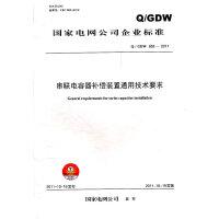 Q/GDW 655―2011 串联电容器补偿装置通用技术要求