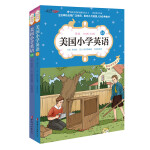 美国小学英语5A+5B(套装共2册):美国原版经典小学基础课程课本(双语彩绘版)