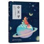 小王子(全新修订版本,原版插图精修)