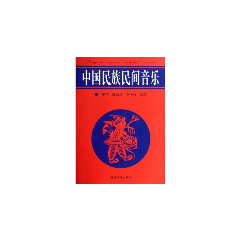 【RT4】中国民族民间音乐 王耀华 福建教育出版社 9787533443986 亲,全新正版图书,欢迎购买哦!