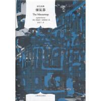 译文经典 捕鼠器 (精)上海译文出版社 悬疑外国文学小说