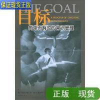 【二手旧书9成新】目标 简单而有效的常识管理 /高德拉特(EliyahuM.Goldratt) 上?