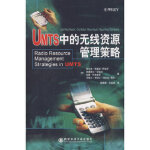 UMTS中的无线资源管理策略(引进版权)