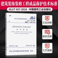 官方正版现货JGJ/T 427-2018 建筑装饰装修工程成品保护技术标准 国家行业标准 建筑装饰装修规范 2018年1