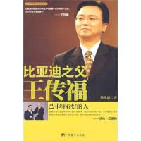 [新�A正版 �x��o�n]比��迪之父王�鞲`�祥琥中央��g出版社9787511700087