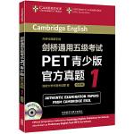 剑桥通用五级考试PET青少版官方真题1