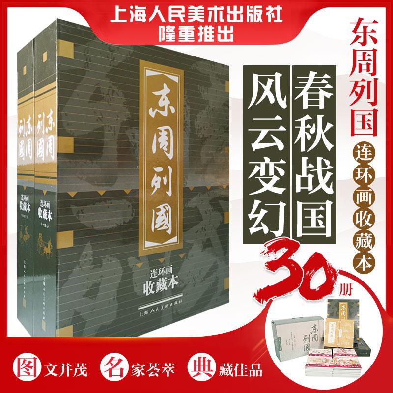 东周列国收藏本(1-30)