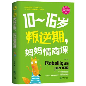 10~16岁叛逆期,妈妈情商课  这是一本写给中国妈妈的情商养育之书! 本套丛书手把手教妈妈们如何修炼自己的情商。