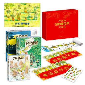 """岩村和朗""""鼠你最可爱""""鼠年大礼盒(共16册) """"14只老鼠""""""""7只老鼠""""鼠年定制版春节礼盒。16本岩村和朗绘本图画书,4重精美定制赠品。给孩子的春节礼物。"""