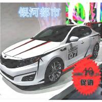 起亚K5 K2 K3 三菱全车贴 新福克斯整车拉花 汽车改装车身贴纸