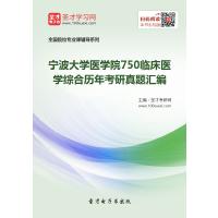 宁波大学医学院750临床医学综合历年考研真题汇编