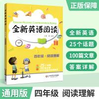 全新英语阅读四年级阅读理解 小学4年级英语练习册工具书教辅书 25个话题100篇文章阅读+练习 内含详尽答案解析华东师
