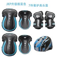 滑板轮滑护具套装手套儿童护膝男女长板旱冰溜冰鞋平衡自行车 7件套