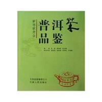 【旧书九成新】普洱茶品鉴