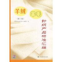 羊绒羊毛针织产品标准汇编(第2版)