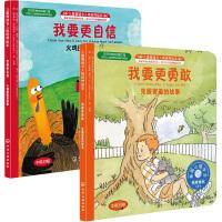 儿童情绪与人格培养绘本 我要更勇敢 我要更自信 2册 中英对照 儿童情绪与人格培养儿童书 少儿英语 儿童励志心理书籍 漫