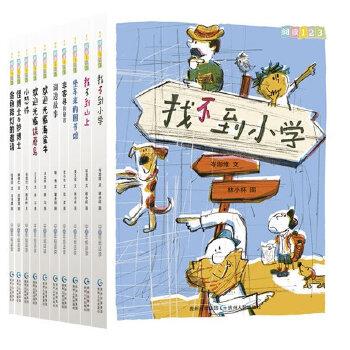 阅读123系列-进阶版(全10册)适合小学中高年级学生阅读,体会母语阅读魅力。著名儿童文学作家林世仁、哲也,著名绘本画家赖马、林小杯等联手演绎寻梦、幽默、欢乐、推理、感恩之故事(蒲公英童书馆出品)