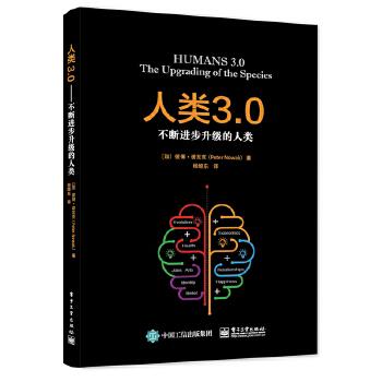 人类3.0——不断进步升级的人类