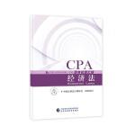 注册会计师教材辅导2018 cpa2018年注册会计师全国统一考试历年试题汇编:经济法试题CPA