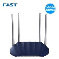 FAST迅捷FAC1200R双频无线路由器家用WIFI穿墙王智能1200M四天线11AC光纤宽带信号放大器中继高速ap