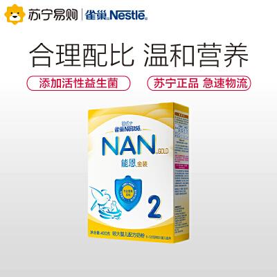 【苏宁红孩子】雀巢Nestle能恩2段400g较大婴幼儿配方牛奶粉宝宝奶粉(6-12个月