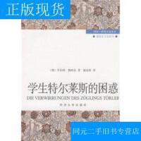 【二手旧书9成新正版现货】学生特尔莱斯的困惑/[奥地利]罗伯特・穆西尔同济大学出版社