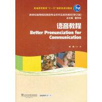 【二手书8成新】语音教程 版 刘森 上海外语教育出版社 9787544632904
