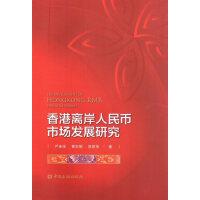 香港�x岸人民�攀�霭l展研究