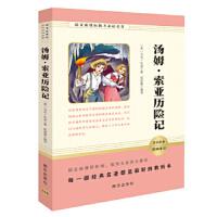 汤姆索亚历险记 语文新课标助考阅读名著9787550136427