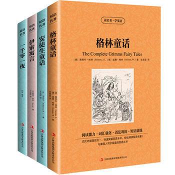 读名著 学英语 英汉双语版 全4册 格林童话 安徒生童话 一千零一夜 伊索寓言 英语名著对照读本 英语读物 英语原著 英语阅读 世界名著双语读物00