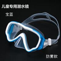 儿童防雾潜水镜 全干式呼吸管 儿童浮潜三宝套装 浮浅装备