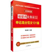 中公教育2019福建省公务员考试用书专用教材申论高分范文101篇