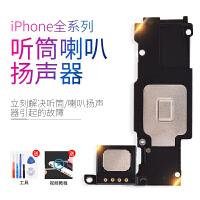 优品 苹果6s喇叭总成iPhone6外放6SP听筒6P响铃5S振铃7代7plus手机X扬声器8p