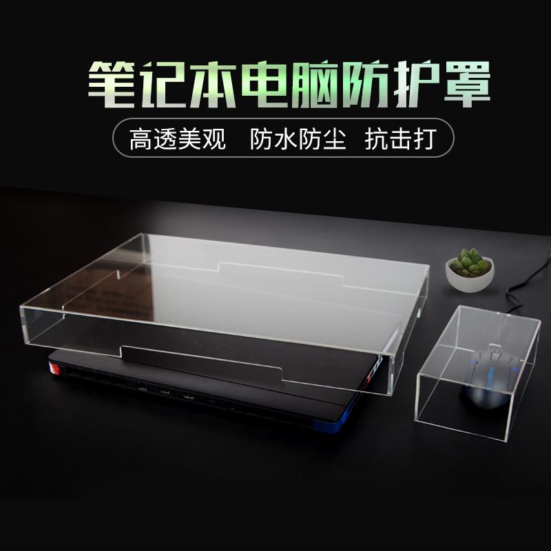 华硕惠普苹果小米笔记本电脑防尘罩13.3亚克力透明键盘套14寸联想15.6 戴尔17.3罗技机械键盘 套餐:大号笔记本防尘罩+鼠标罩