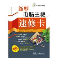 【新书店正版】 新型电脑主板速修卡 韩雪涛 电子工业出版社 9787121123986