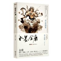 水墨金庸――李志清画集(增订本)