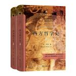 西方哲学史(上下册)(商务印书馆汉译名著权威全译本,精装典藏版)