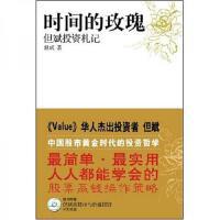 商业价值新支点:让奥特莱斯赢在中国【正版图书 满额减 放心购买 】