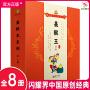 【包邮】美猴王系列丛书第一辑(8册)