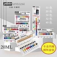 贝碧欧/pebeo丙烯颜料套装10色20色30色40色创作墙绘手绘颜料