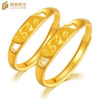 刚泰珠宝 足金999黄金情侣对戒婚戒浪漫结婚订婚戒指活圈口 520