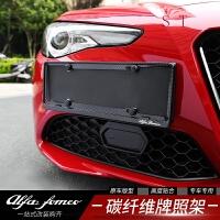 阿尔法罗密欧giulia改装 Stelvio碳纤维牌照框 汽车车牌架装饰框 alfaRomeo牌照架--碳纤维款