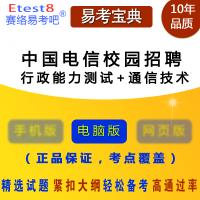 2020年中国电信校园招聘考试(行政能力测试+通信技术)易考宝典题库章节练习模拟试卷非教材