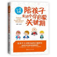 中国妇女:1~2年级,陪孩子走过小学启蒙关键期(第二版)
