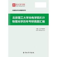 北京理工大学光电学院819物理光学历年考研真题汇编【资料】