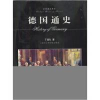 全球通史系列:德国通史 丁建弘 9787806810699 上海社会科学院出版社