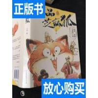 [二手旧书9成新]一品芝麻狐(正版现货) /王溥 著 中国友谊出版?